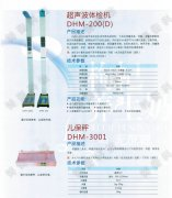 身高体重测量仪批发商